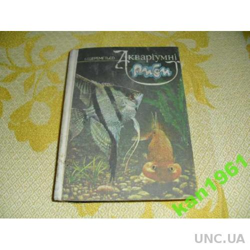 книга-рыбки-