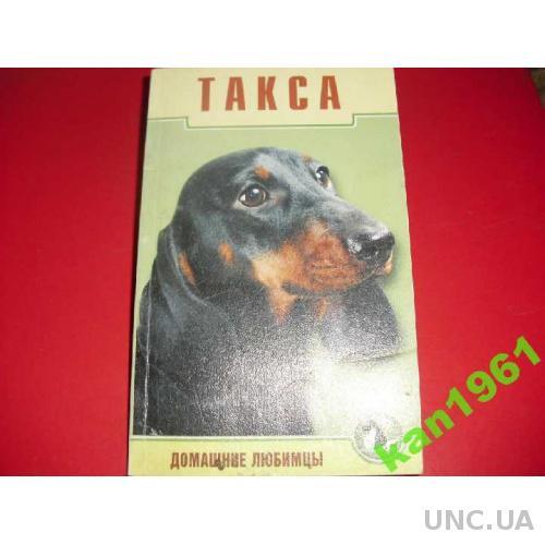 книга-собаки-такса