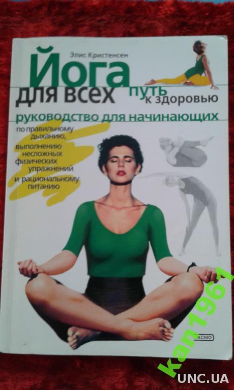 книга- йога