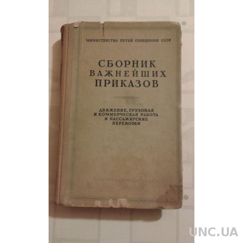 КНИГА -ЖЕЛЕЗНАЯ ДОРОГА сборник приказов