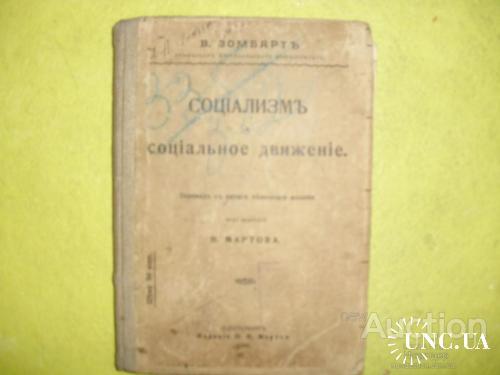 книги-антикварные
