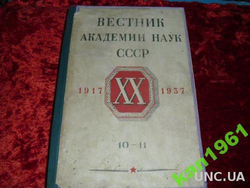 Вестник академии наук