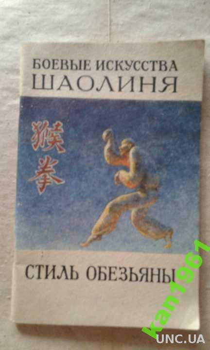 книги-боевые искусства