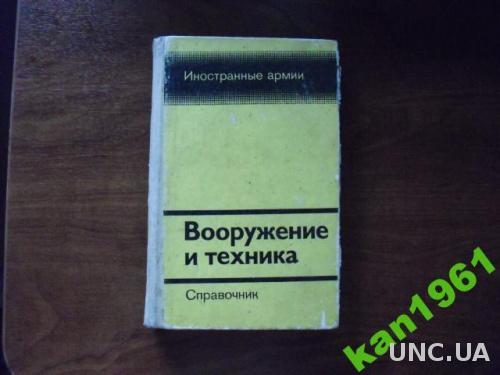 книги -милитария