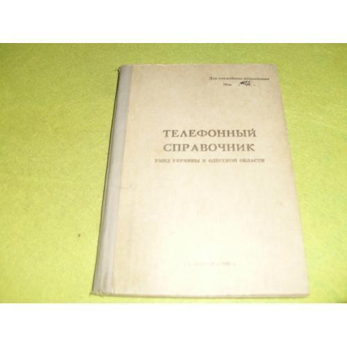Телефонный справочник Одесса
