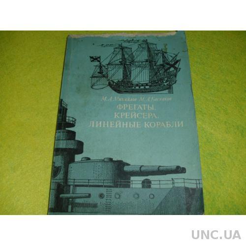 Фрегаты,крейсера, линейные корабли