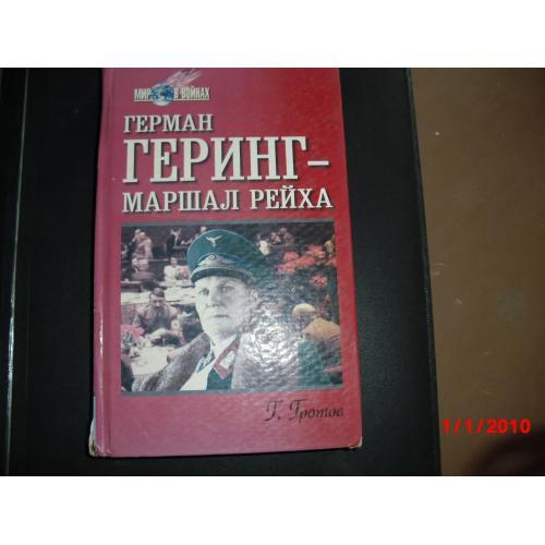книги военные