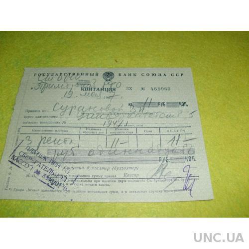 квитанции-банк