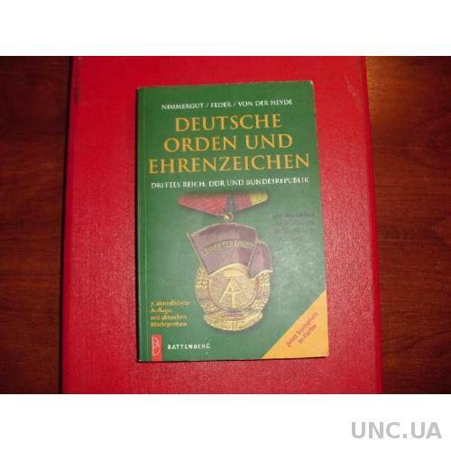 медали и ордена германии