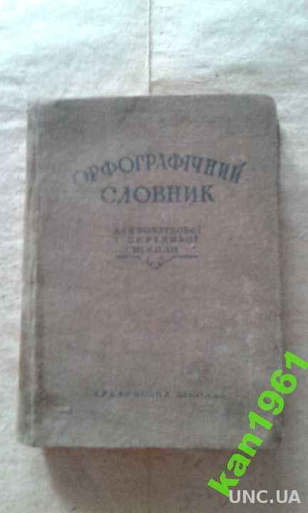 орофграфический словарь