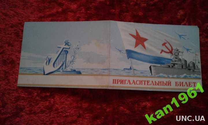 ПРИГЛАСИТЕЛЬНЫЙ БИЛЕТ-1959Г.