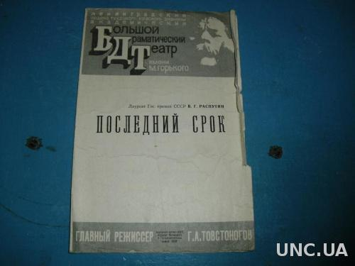 программка-театр