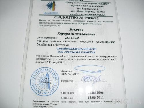 разновидности морских сертификатов -6