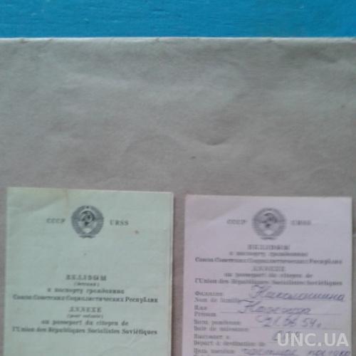 С.С.С.Р.-вкладыши, приглашение на 45суток-Румыния