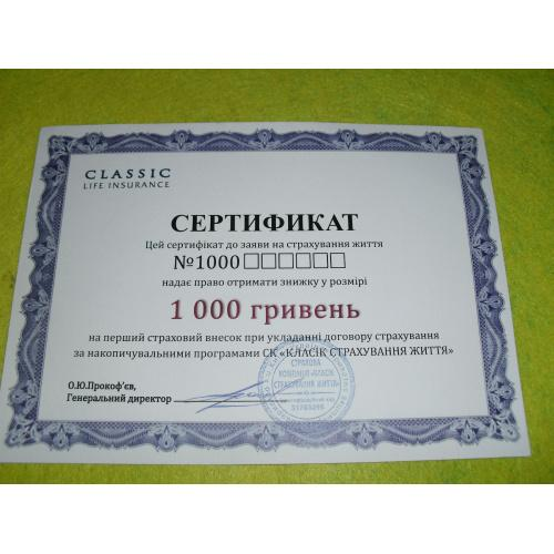 Сертификат к заявлению на страхование жизни - Classic life insurance