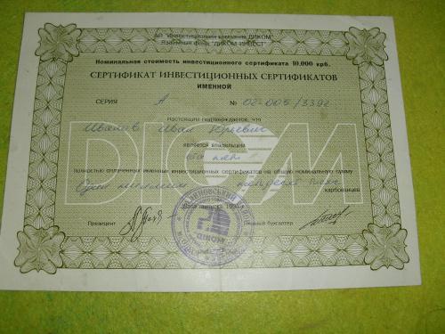 Диком - сертификат инвестиционных сертификатов - серия А - 1994