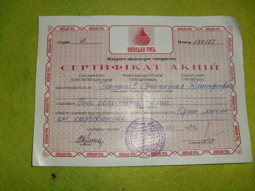 Киевская Русь - сертификат акций - серия А - 1994