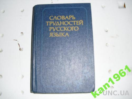 словарь-2