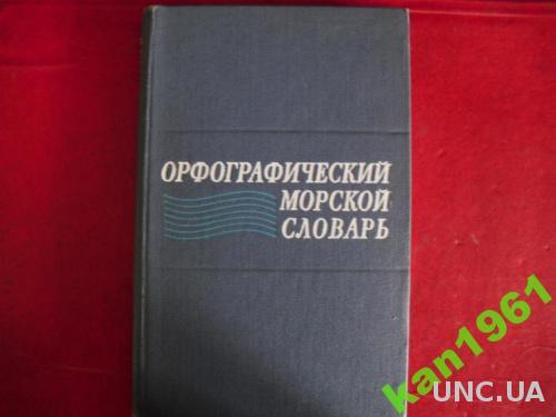 словарь-3
