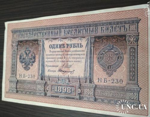 Лот 5 банкнот 1, 5, 25 рублів, 100 карбованців 1918 , 1000 гривень 1918