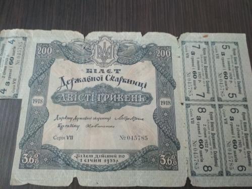 Лот 3 банкноти і облігація. 200 гривень 1918 рік 5 купонів. 500 і 1000 рублів 1919 рік.