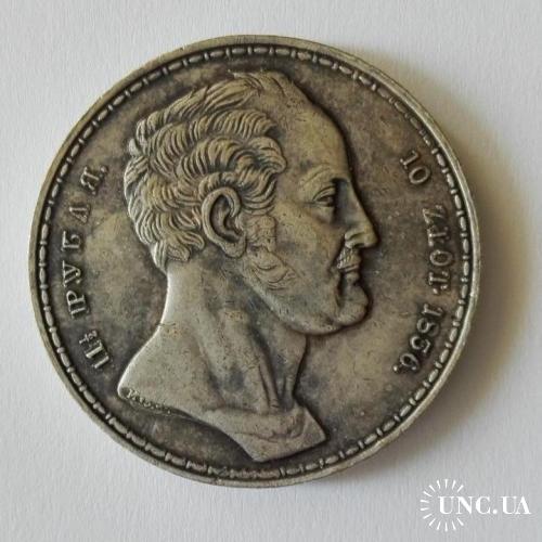 Півтора рубля, 1836 рік