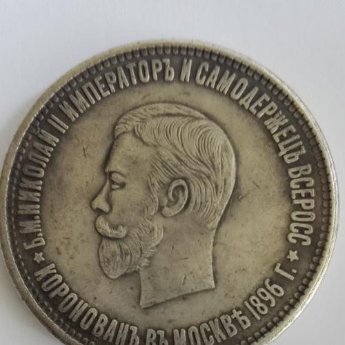 Рубль 1896 року