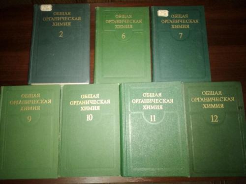 Общая органическая химия в 12 томах, Д. Бартон