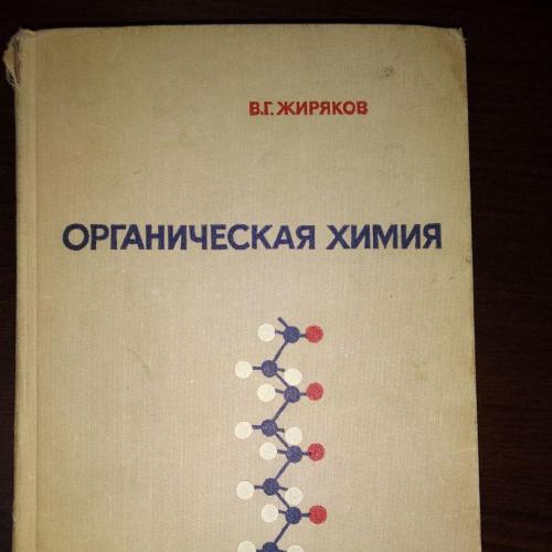 Органическая Химия, Жиряков В.Г.