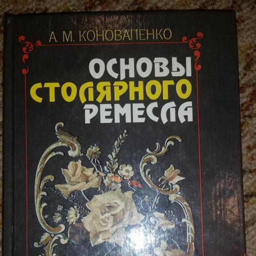 Основы столярного ремесла, Коноваленко А.М.