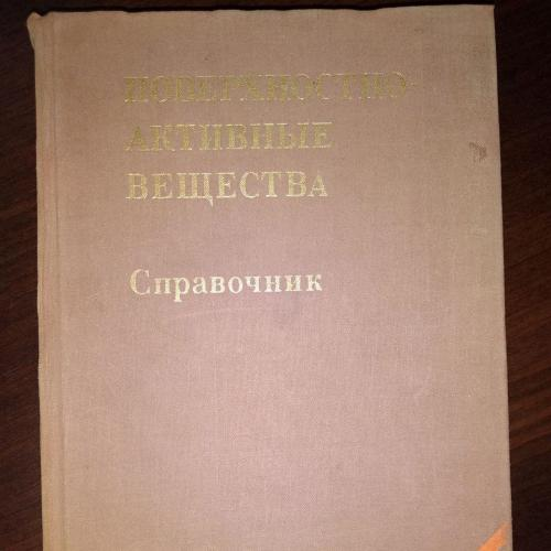 Поверхностно-активные вещества, справочник, Абрамзон А.А.