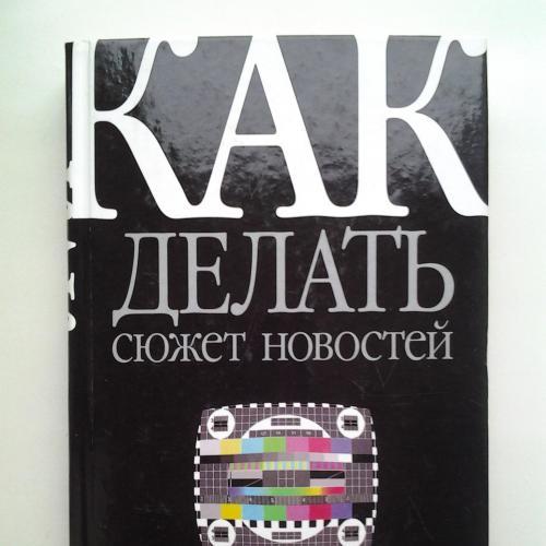 Константин Гаврилов. Как делать сюжет новостей