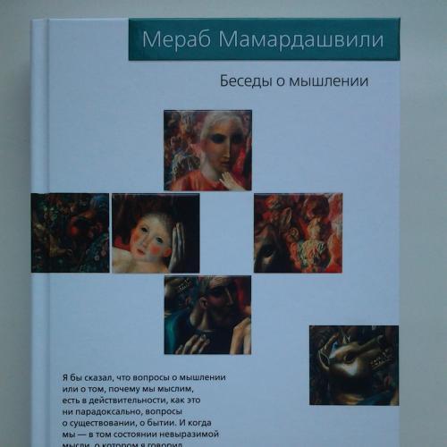Мераб Мамардашвили. Беседы о мышлении