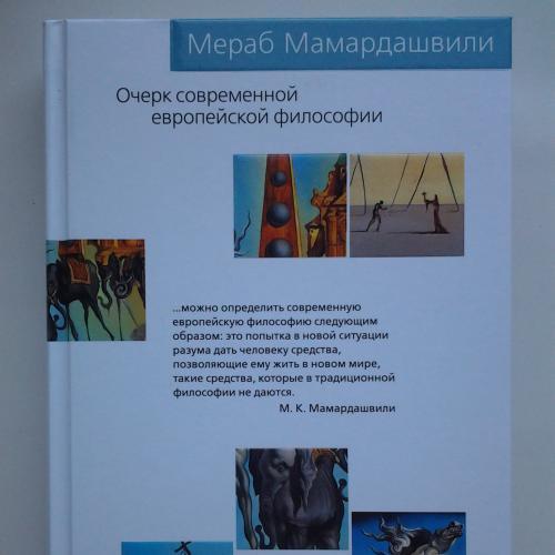 Мераб Мамардашвили. Очерк современной европейской философии