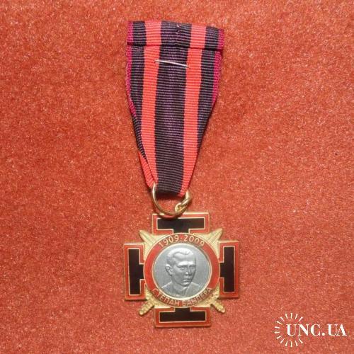 Медаль 100 річчя провідника ОУН Степана Бандери