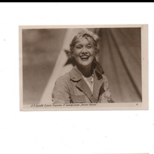 Набор фотографий Любовь Орлова 1940 г