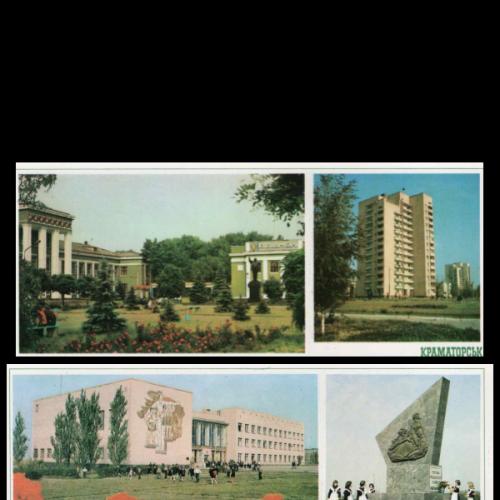 Набор открыток : Краматорск 1981 г. тираж  80.000