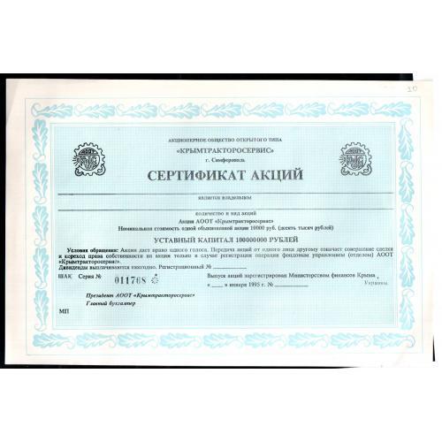 """Сертификат акций """"Крымтракторосервис"""" г. Симферополь"""