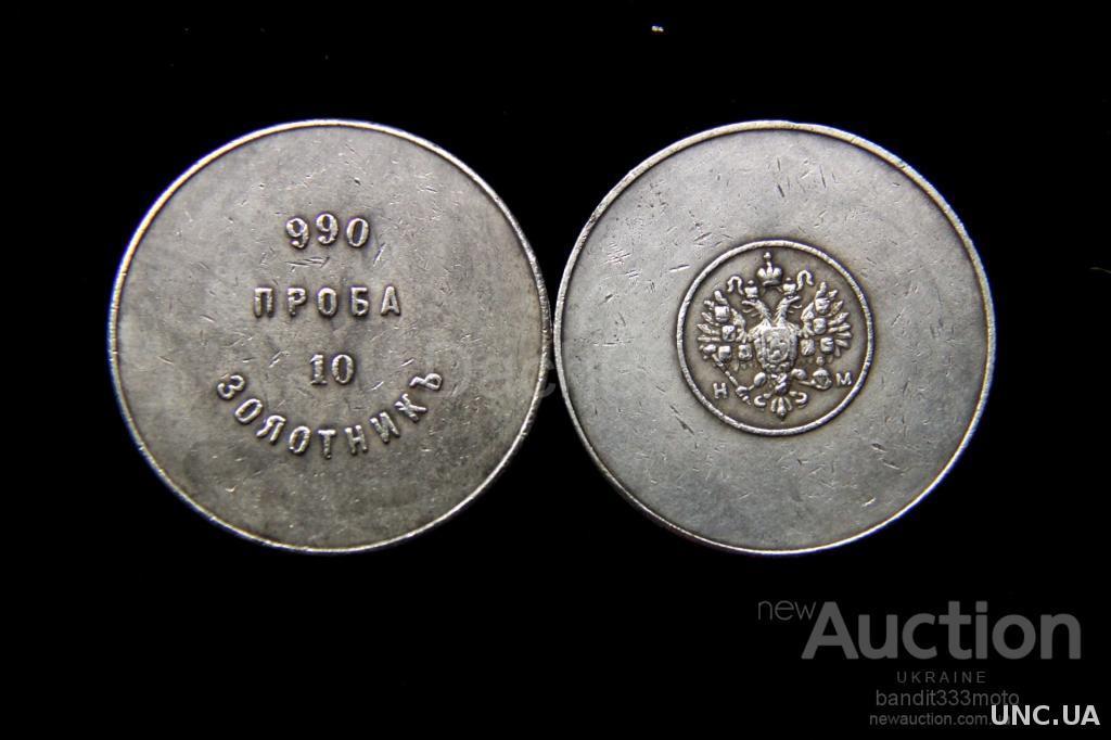 Аффинажный слиток 1881 года 990 проба 10 золотников НМ кпия купить на |  Аукцион для коллекционеров UNC UA