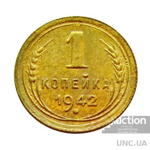 1 копейка 1942 года редкая монета СССР редкая шедевр монеты которой не существовало  копия