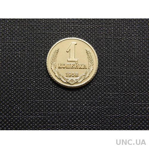 1 копейка СССР 1958 год Копия редкой монеты в капсуле пруф