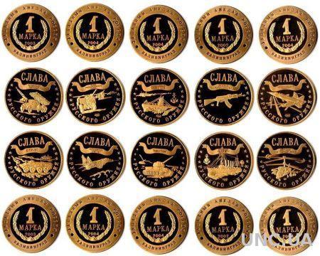1 марка набор Слава Русского оружия (10 монет) копии