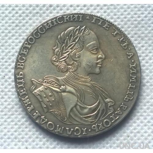 1 рубль 1722 год крестовик Петра 1 Копия