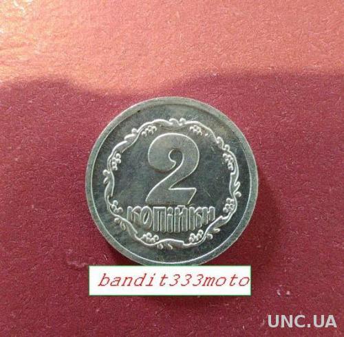 2 копейки 1992 год копия монеты Украины очень редкая и дорогая монета