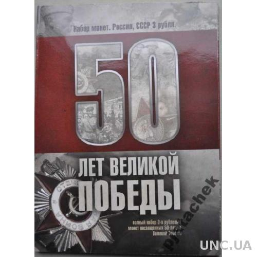 Альбом 3 рубля 50 лет Победы в ВОВ