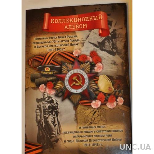 Альбом 70 лет Победы и Крым 5 рублей и 10 рублей капсульный