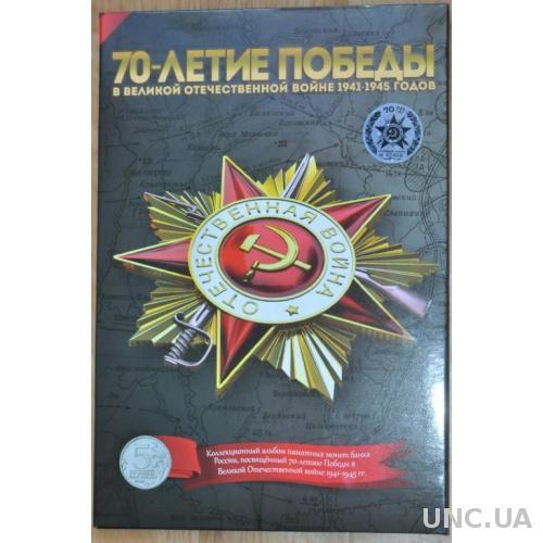 Альбом 70 лет Победы под монеты 5 рублей и 10 рублей капсульный