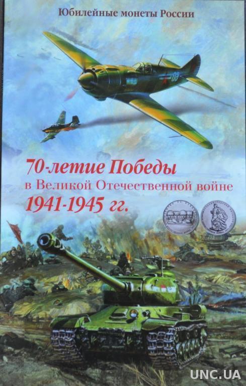 Альбом 70 лет Победы под монеты 5 рублей и 10 рублей