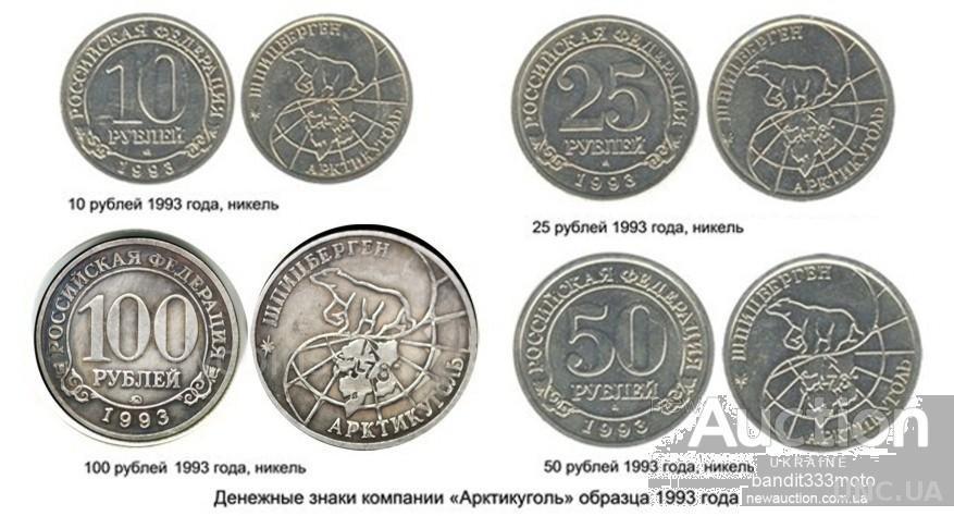 набор 4 монеты 10,25,50 и 100 рублей ШПИЦБЕРГЕН-АРКТИКУГОЛЬ 1993 г НИКЕЛЬ , копии