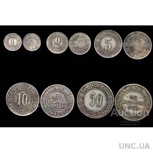 """набор 5 монет 1,2,5,10,50 паёв сотых пуда хлеба 1921 НАТУРСОЮЗ """"Разум и совесть"""" серебро,"""